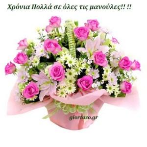 Χρόνια σου πολλά Μάνα…!!!,,,,,,,,,,giortazo.gr