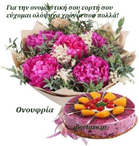 Χρόνια Πολλά Ονουφρία!…….Δευτέρα 12 Ιουνίου 2017 giortazo.gr