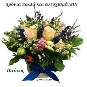 Read more about the article Χρόνια Πολλά Παύλος, Πώλ, Παυλίνα, Πωλίνα….giortazo.gr