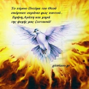 Το θαύμα της Πεντηκοστής,….giortazo.gr