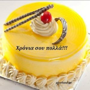 Παρασκευή 16 Ιουνίου 2017 .Σήμερα γιορτάζουν οι:Τύχων, Τίχων…..giortazo.gr