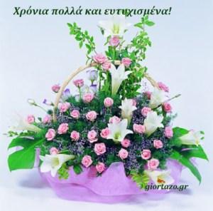 Ευχές για την γιορτή σου και τα γενέθλιά σου…..giortazo.gr