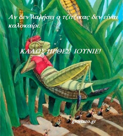 Read more about the article Παροιμίες του Καλοκαιριού – Ιούνιος,Ιούλιος