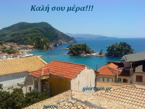 Read more about the article Καλημέρα!….giortazo.gr