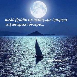 Εικόνες καληνύχτας με λόγια……giortazo.gr