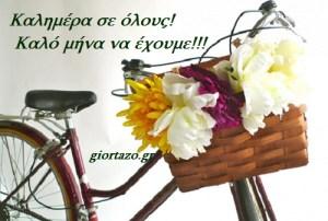 Καλημέρα και Καλό μήνα!