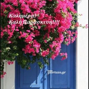 Καλημέρα! Καλή Παρασκευή!…..giortazo.gr