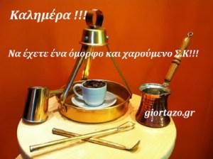 Καλημέρα  και καλό Σαβ/κο σε όλο τον κόσμο!…….giortazo.gr
