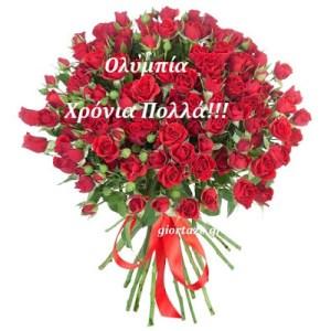Read more about the article Ολυμπία Χρόνια Πολλά!!!……..giortazo.gr  25 Ιουλίου-11 Μαΐου
