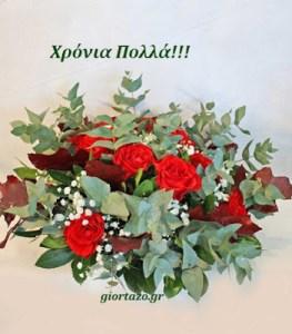 Χρόνια πολλά Χρυσοβαλάντος,Βαλάντος,Χρυσοβαλάντης, Βαλάντης..28 Ιουλίου….giortazo.gr