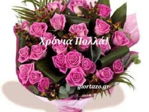 Ευχές Χρόνια Πολλά σε εικόνες…..giortazo.gr
