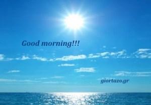 Good Morning!!!………giortazo.gr