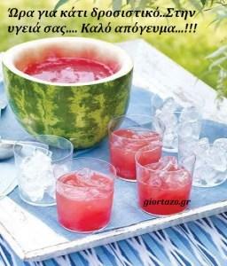 Ώρα για κάτι δροσιστικό…🍹🍹🍹 Στην υγειά σας….🍸🍸🍸 Καλό απόγευμα…!!!🌴🌴🌴……giortazo.gr