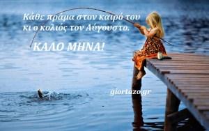 Read more about the article Καλώς ήρθες Αύγουστε! Καλό μήνα σε όλους!…..giortazo.gr💖💖💖😻