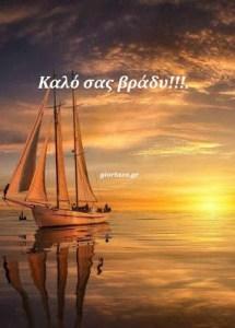 Καλό σας βράδυ!!!……giortazo.gr