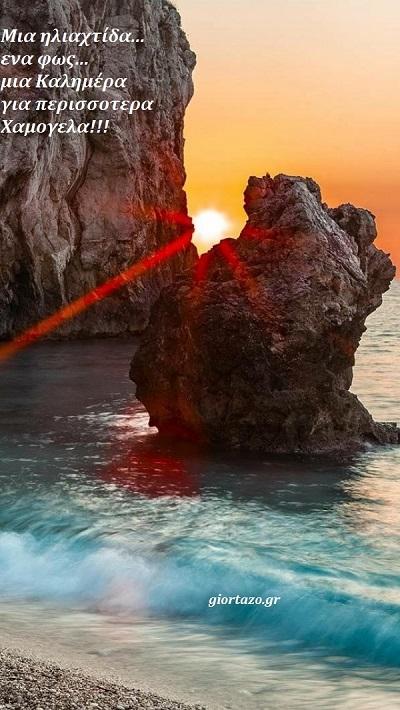 100+- Καλημέρες σε όμορφες εικόνες με λόγια giortazo καλημέρα λόγια σε εικόνες Μια ηλιαχτίδα.. ένα φως ..