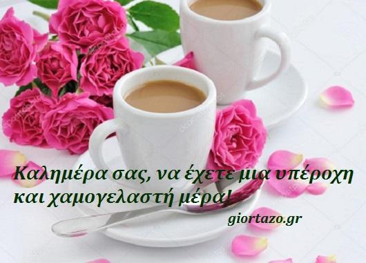 100+- Καλημέρες σε όμορφες εικόνες με λόγια giortazo καλημέρα λόγια σε εικόνες χαμογελαστή μέρα