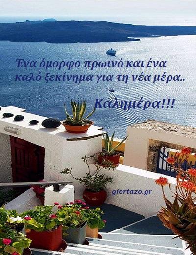 100+- Καλημέρες σε όμορφες εικόνες με λόγια giortazo καλημέρα λόγια σε εικόνες όμορφο πρωινό