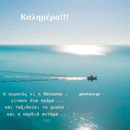 100+- Καλημέρες σε όμορφες εικόνες με λόγια giortazo καλημέρα λόγια σε εικόνες Ο ουρανός κι η θάλασσα