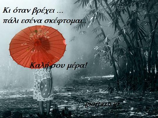 100+- Καλημέρες σε όμορφες εικόνες με λόγια giortazo καλημέρα λόγια σε εικόνες Κι όταν βρέχει