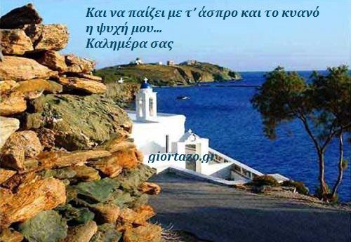 εκκλησία θάλασσα