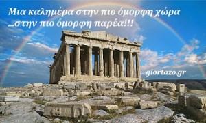 Καλημέρα  λόγια  σε εικόνες…giortazo.gr