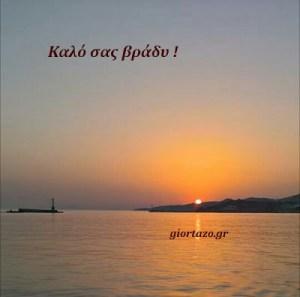 Καλό σας βράδυ 🌟….giortazo.gr