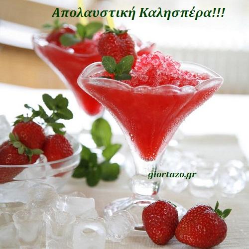 Δροσερές καλησπέρες…giortazo.gr