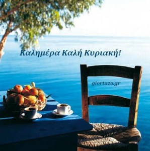 Read more about the article 🐬Καλημέρα ☀️Καλή Κυριακή!🐬…….giortazo.gr