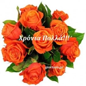 Τρίτη 8 Αυγούστου 2017 .  Σήμερα γιορτάζουν οι:Μύρων, Μύρα, Μίρκα * Τριαντάφυλλος, Τριανταφύλλης, Φύλλης, Φύλλιος, Τριανταφυλλένιος, Τριανταφυλλιά, Φύλλη, Φύλλια, Φυλλιώ, Φυλλίτσα, Τριανταφυλλένια, Ρόζα……giortazo.gr