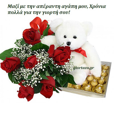 Ευχές χρόνια πολλά για γιορτή…..giortazo.gr