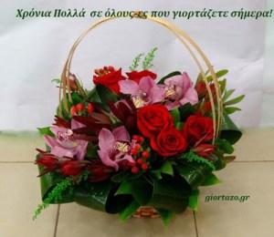 Read more about the article 🌼 🌼 🌼Ευχές σε εικόνες για εορτάζοντες…….giortazo.gr