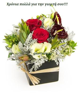 💐💐💐💐Χρόνια πολλά για την γιορτή σου(λουλούδια ονομαστικής εορτής)….giortazo.gr