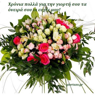 Ευχές ονομαστικής εορτής(φωτο)…..giortazo.gr