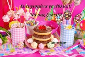 Ευτυχισμένα γενέθλια…giortazo.gr