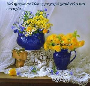 Read more about the article 🌻🌻🌻 Καλημέρα σε Όλους με χαρά χαμόγελο και ευτυχία! Kαλή Τρ'ιτη σε όλους!……giortazo.gr