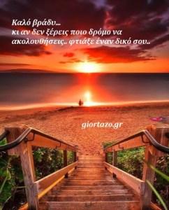 Read more about the article Καλό βράδυ💖 ..κι αν δεν ξέρεις ποιο δρόμο να ακολουθήσεις.. φτιάξε έναν δικό σου….giortazo.gr