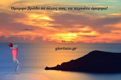 Όμορφο βράδυ σε όλους σας, να περνάτε όμορφα φίλοι μου!🌜🌟☄️🌠🍻giortazo.gr