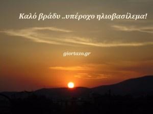 Καλό βράδυ σε όλους μας….giortazo.gr
