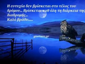 🌊🍨🍧🍻Η ευτυχία δεν βρίσκεται στο τέλος του δρόμου… Βρίσκεται καθ όλη τη διάρκεια της διαδρομής… Καλό βράδυ….giortazo.gr