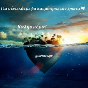 Για σένα λάτρεψα και μίσησα τον έρωτα❤️ Kαλησπέρα…..giortazo.gr