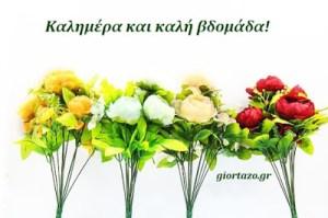 🐚Καλημέρες…. Καλή εβδομάδα σε όλους μας!!!……giortazo.gr