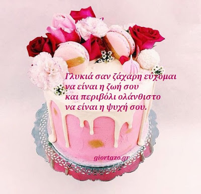 Γλυκιά σαν ζάχαρη εύχομαι να είναι η ζωή σου και περιβόλι ολάνθιστο να είναι η ψυχή σου.  …giortazo.gr