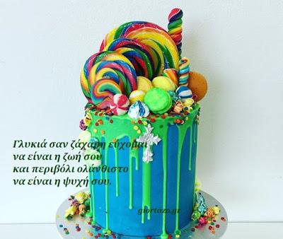 Γλυκιά σαν ζάχαρη εύχομαι να είναι η ζωή σου και περιβόλι ολάνθιστο να είναι η ψυχή σου……..giortazo.gr