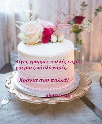 Λίγες γραμμές πολλές ευχές, για μια ζωή όλο χαρές….giortazo.gr