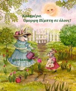 Καλημέρα. Όμορφη Πέμπτη σε όλους. ☕️☕️💖