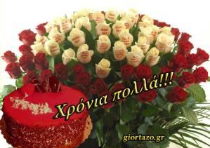 2 Σεπτεμβρίου 2017🌸🌸🌸🌷🌷🌷Σήμερα γιορτάζουν οι: Μάμας, Μάμαντας, Μάμα   ….giortazo.gr