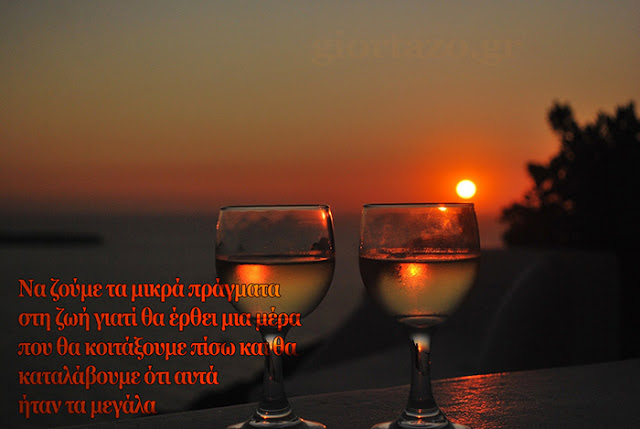 Read more about the article Εικόνες με λόγια…..giortazo.gr