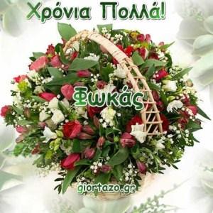 Read more about the article 22 Σεπτεμβρίου💙🌷💙🌷Χρόνια Πολλά,  Φωκάς, Φώκιος, Φώκης, Φωκία, Φωκίνα….giortazo.gr