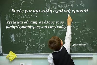 Ευχές για μια σχολική χρονιά!…giortazo.gr